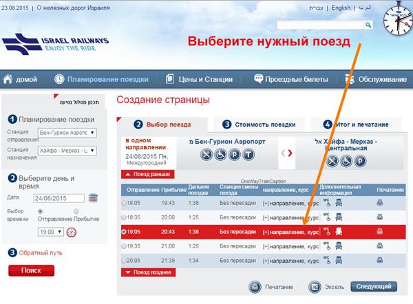 ракевет исраэль расписание на русском